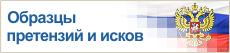 Защита прав потребителей в Санкт-Петербурге